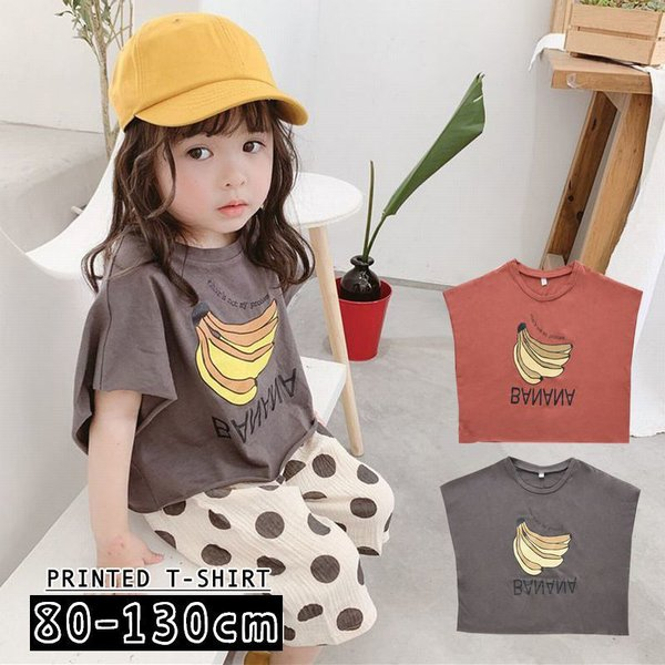 Tシャツ カットソー 半袖 ドルマンスリーブ ラウンドネック キッズ 子供服 トップス 切りっぱなし バナナ プリント カジュアル 可愛い かわいい