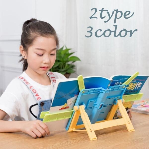 書見台 ブックスタンド ブックホルダー ページオープナー 本立て 子ども 大人 折りたたみ サイズ調整 読書 勉強 タブレット レシピ 楽譜 姿勢 疲