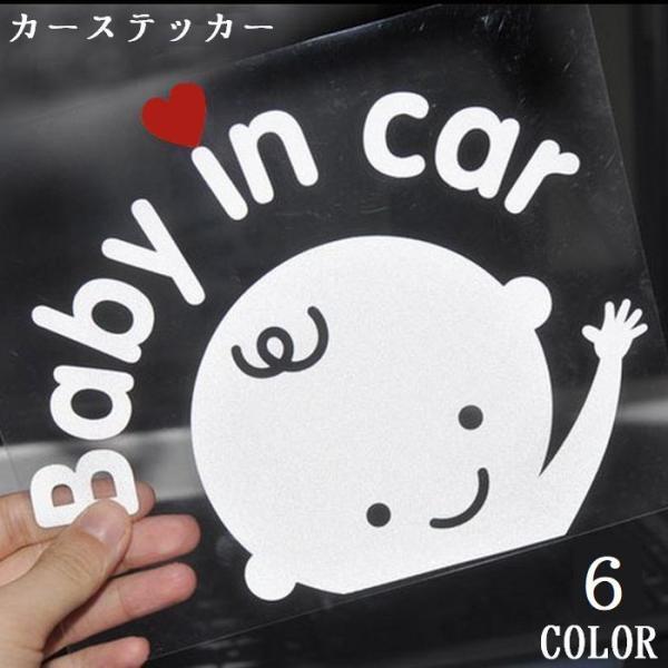 車用ステッカー ステッカー デカール カーステッカー 車用シール シール Baby in car ベビーインカー 赤ちゃん ベビー 英字 カー用品 車