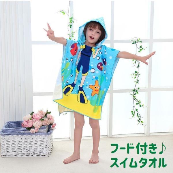 ラップタオル スイムタオル キッズ 子供用 ポンチョ お着替え フード付き 顔出しパネル風 ダイバー柄 ユニーク 可愛い プール スイミング 海水浴