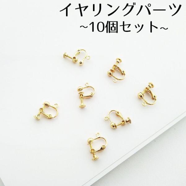 イヤリングパーツ イヤリング用金具 10個セット カン付き ネジ式 アクセサリーパーツ DIYパーツ 金属パーツ ネジタイプ 手作りパーツ 素材 材料