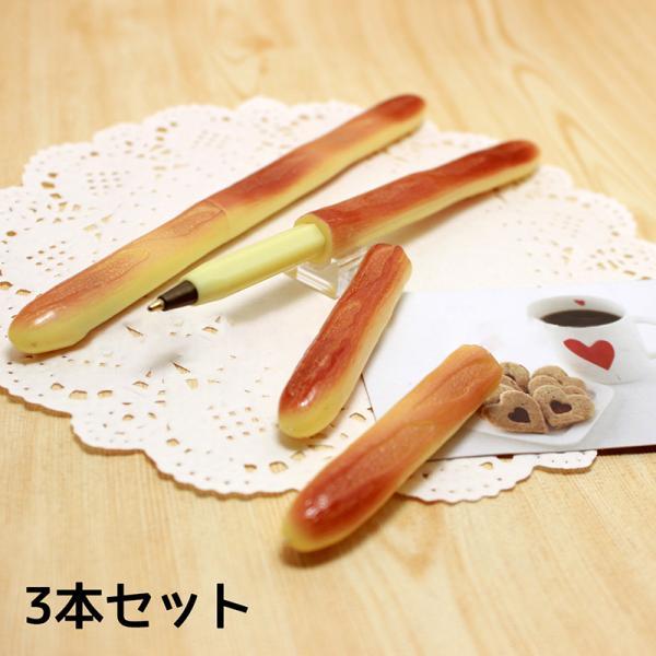 ボールペン 文具 筆記具 パン形 フランスパン パン形ボールペン リアル かわいい ユニーク ステーショナリー 15.5cm 3本セット