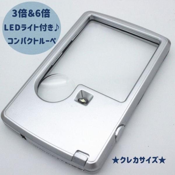 ルーペ 拡大鏡 LEDライト付き 虫眼鏡 虫メガネ コンパクト ミニサイズ 3倍 6倍 電池式 ポケットサイズ 便利 敬老の日 プレゼント 母の日 父