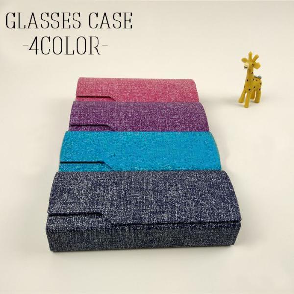 メガネケース サングラスケース 眼鏡ケース ハードケース ハード ケース ミックスカラー 無地 シンプル 四角形 コンパクト 携帯 持ち運び 立体 眼