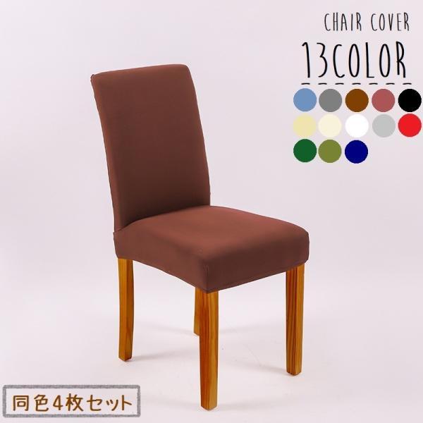 椅子カバー 4枚セット チェアカバー ストレッチ 伸縮性 椅子 イス 雑貨 インテリア 伸びる フィット ダイニングチェアカバー 装着簡単 模様替え