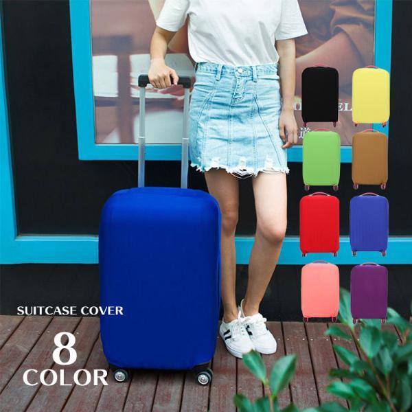 スーツケースカバー キャリーバッグカバー キャリーケースカバー ラゲッジカバー 保護カバー キャンディカラー 無地 シンプル S M L