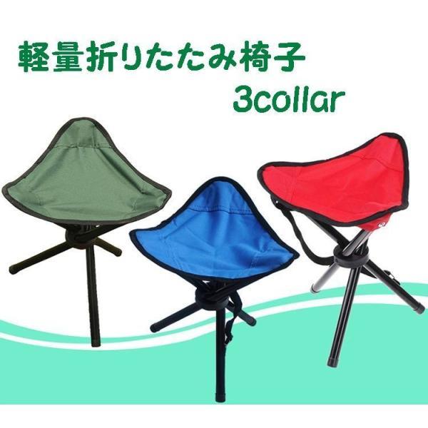 折りたたみ椅子 アウトドア 軽量 コンパクト パイプイス 三脚椅子 折りたたみイス キャンプ バーベキュー 釣り フィッシング 登山 ハイキング 軽い