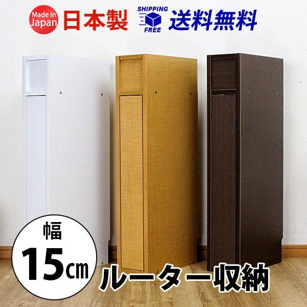 ルーター 収納 ボックス コンパクト 薄型 幅15cm 電話台 FAX台 15センチ おしゃれ 配線 すっきり コード収納 電源タップ ケーブル隠し 収納家具、本棚|mihama-kagu