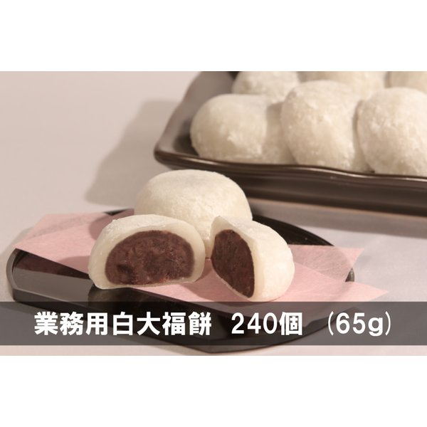 業務用 白大福 240個 (普通便)