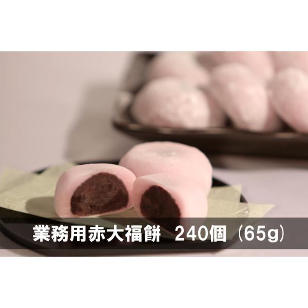 業務用 赤大福 240個 (普通便)