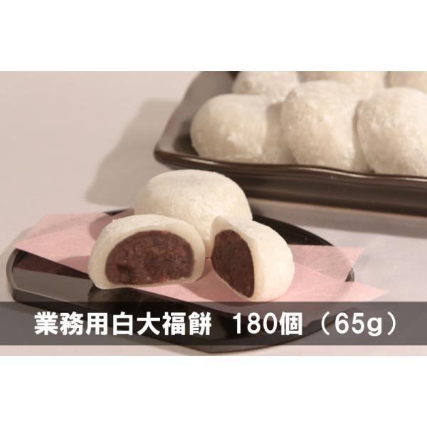 業務用 白大福 180個 (冷凍便)