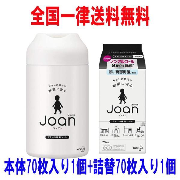 ウェットティッシュ  99.99% 除菌 除菌シート ノンアルコール 無香料 クイックル Joan(ジョアン) 本体1個+詰替1個