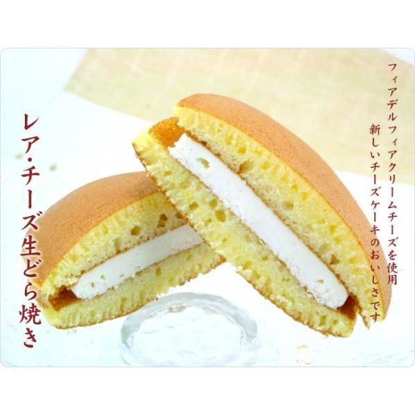 【レアチーズ生どら焼 6個入】チーズケーキみたいなさわやかな味わいのクリーム入りの洋風どら焼。 クリームどら焼 和スイーツ プレゼント 贈り物 御歳暮
