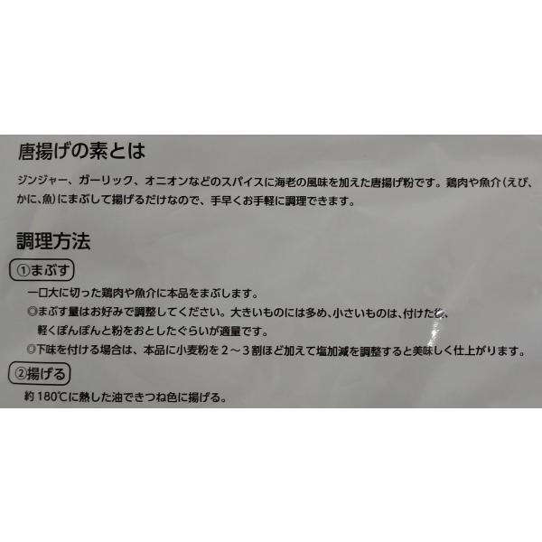 みほり峠 唐揚げの素 1キロ|mihori-store|02