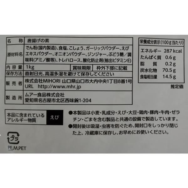 みほり峠 唐揚げの素 1キロ|mihori-store|03