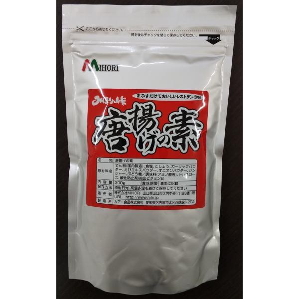 みほり峠 唐揚げの素 300グラム|mihori-store