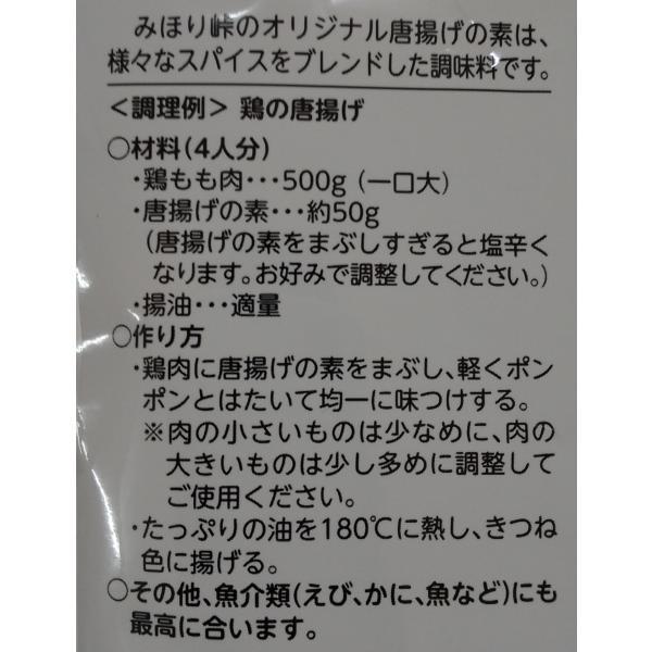 みほり峠 唐揚げの素 300グラム|mihori-store|02
