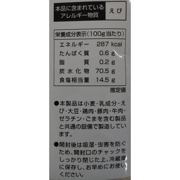 みほり峠 唐揚げの素 300グラム|mihori-store|03