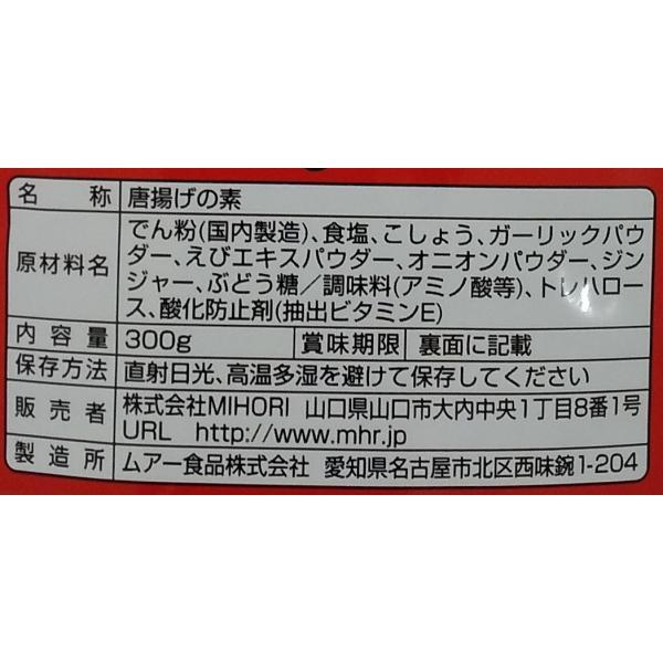 みほり峠 唐揚げの素 300グラム|mihori-store|04