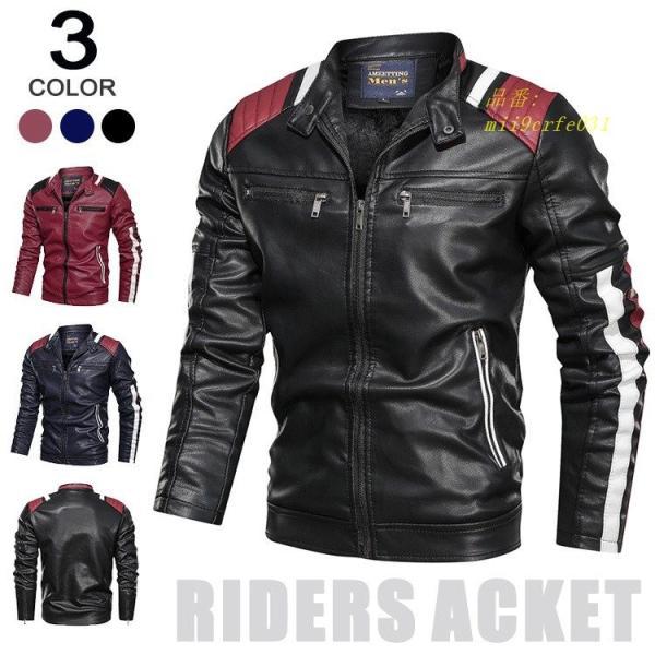 ライダースジャケット 防風 アウター バイクウェア メンズ 立ち襟 ブルゾン レザージャケット ジャケット 防寒|miistore