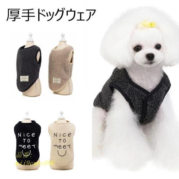 ドッグウェア 小型犬 犬服 厚手 猫用 冬 フリースジャケット 防寒 可愛い キャットウェア 犬洋服 ペット用品 ベスト|miistore