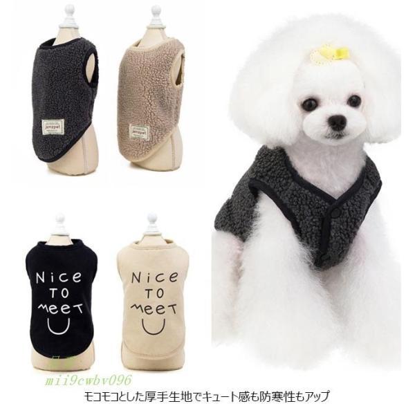 ドッグウェア 小型犬 犬服 厚手 猫用 冬 フリースジャケット 防寒 可愛い キャットウェア 犬洋服 ペット用品 ベスト|miistore|04