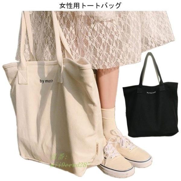 トートバッグ A4サイズ対応 ショルダーバッグ 買い物袋 バッグ カバン エコバッグ レディース 大容量 女性 ハンドバッグ カジュアル|miistore