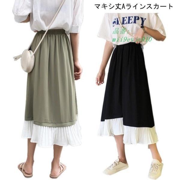 ロングスカート Aラインスカート 色切り替え 夏 女性 薄手 スカート お洒落 マキシ丈スカート ボトムス 不規則裾 ウエストゴム|miistore