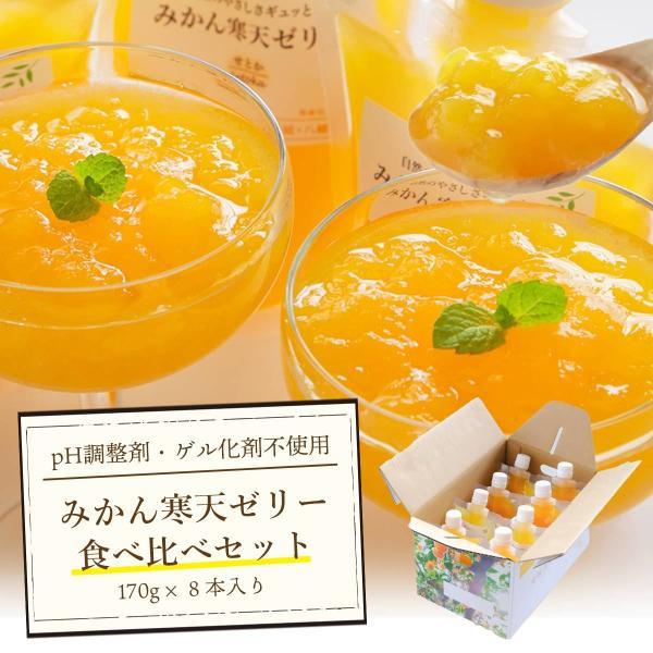 母の日 みかん ミカン  寒天ゼリー  送料無料 オールスター食べ比べセット 170g×8本|mikan-hana