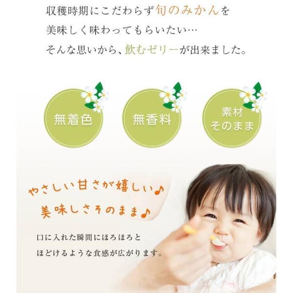 母の日 みかん ミカン  寒天ゼリー  送料無料 オールスター食べ比べセット 170g×8本|mikan-hana|03