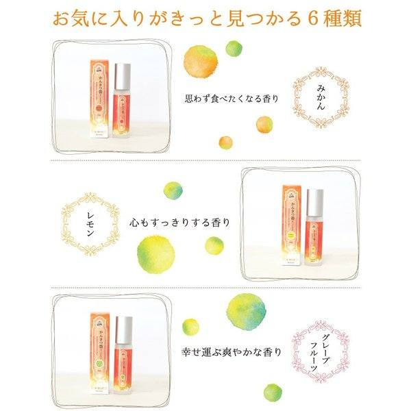 香水 レディース メンズ かんきつ香 オーガニック 20ml 送料無料|mikan-hana|02