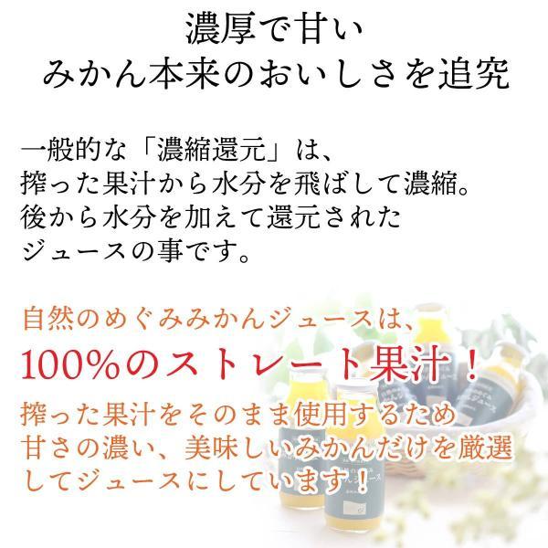 自然のめぐみ みかんジュース 小瓶180ml×12本 3営業日以内に出荷|mikan-hana|03