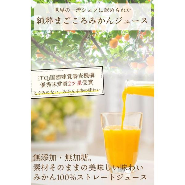 愛媛みかん ご当地ジュース みかん100%ストレート果汁ジュース「純粋まごころ みかんジュース」2本入り ギフト 送料無料 3営業日以内に発送|mikan-hana|02