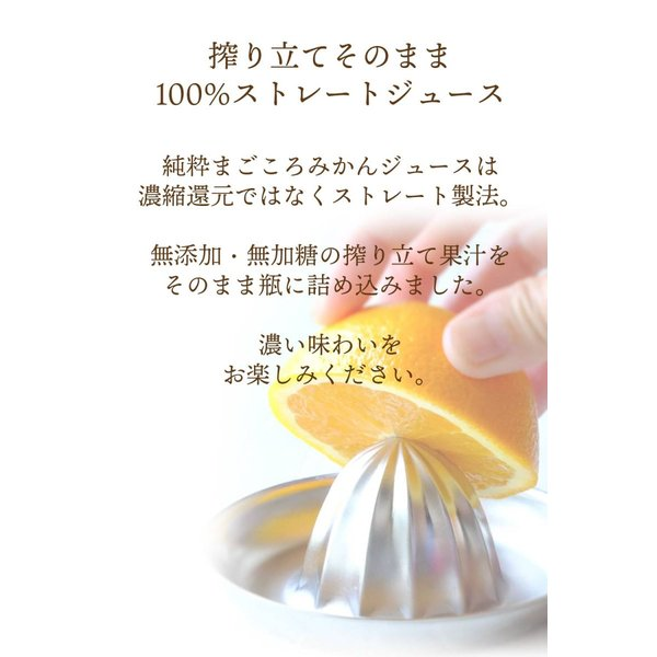 愛媛みかん ご当地ジュース みかん100%ストレート果汁ジュース「純粋まごころ みかんジュース」2本入り ギフト 送料無料 3営業日以内に発送|mikan-hana|03