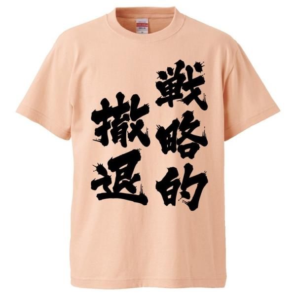 おもしろTシャツ 戦略的撤退 ギフト プレゼント 面白 メンズ 半袖 無地 漢字 雑貨 名言 パロディ 文字
