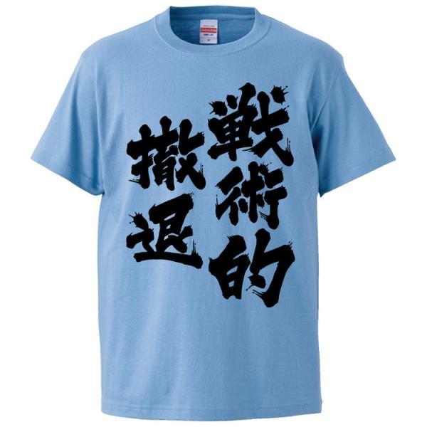 おもしろTシャツ 戦術的撤退  ギフト プレゼント 面白 メンズ 半袖 無地 漢字 雑貨 名言 パロディ 文字