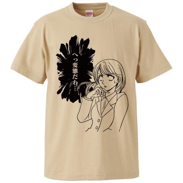 おもしろTシャツ へっ変態だわ・・・ ギフト プレゼント 面白 メンズ 半袖 無地 漢字 雑貨 名言 パロディ 文字|mikanbako