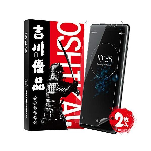吉川優品 Sony Xperia XZ3 用 全面 液晶保護フィルムエッジ部分まで保護 貼り直し可能高感度 高透過率 滑らかなタッチ感 気泡|mikannnnnn