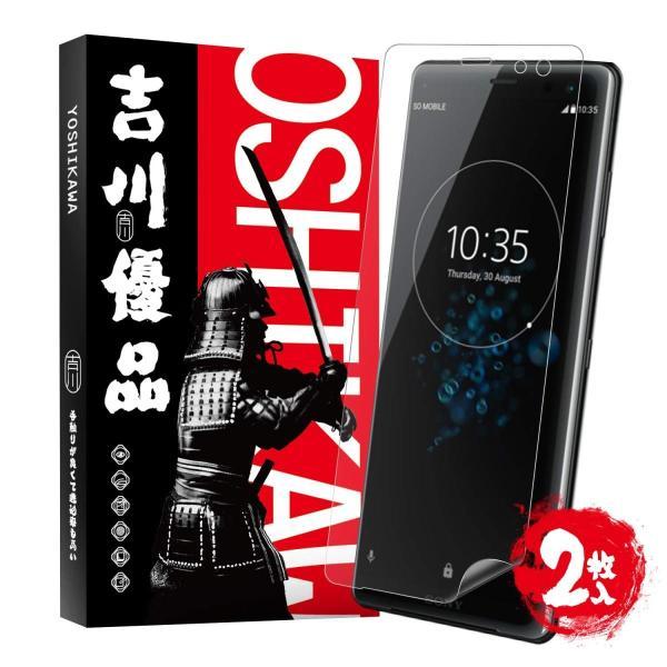 吉川優品 Sony Xperia XZ3 用 全面 液晶保護フィルムエッジ部分まで保護 貼り直し可能高感度 高透過率 滑らかなタッチ感 気泡|mikannnnnn|06