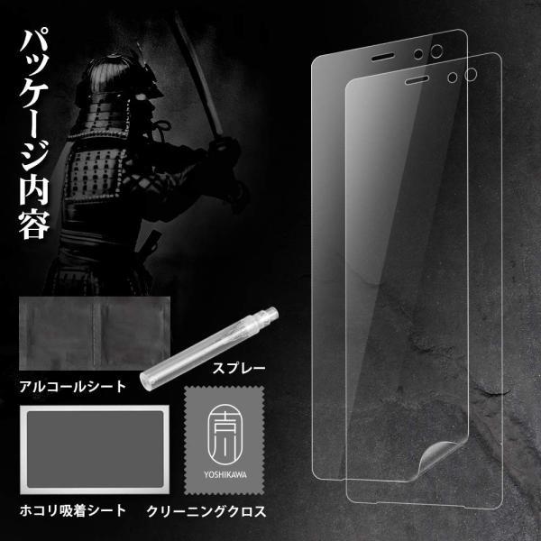 吉川優品 Sony Xperia XZ3 用 全面 液晶保護フィルムエッジ部分まで保護 貼り直し可能高感度 高透過率 滑らかなタッチ感 気泡|mikannnnnn|08