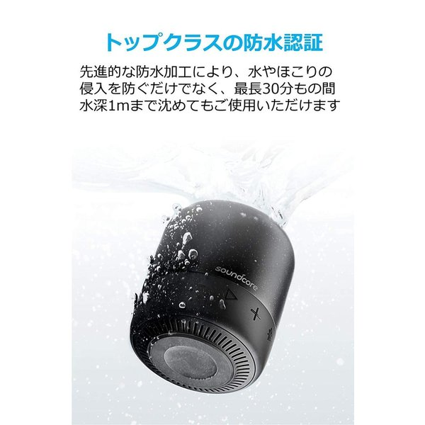 Soundcore Mini 2(6W Bluetooth4.2 スピーカー by Anker)IPX7防水規格 / 15時間連続再生 /|mikannnnnn|04