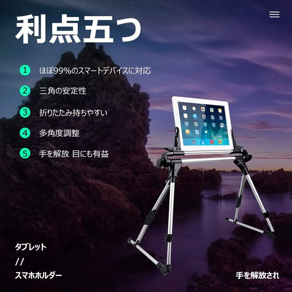 スタンド 折りたたみ式 ゴロ寝スマホ&タブレット用スタンド 寝ながらipadホルダー 軽量 高さ調整可能 iPad mini/iPad ai|mikannnnnn|06