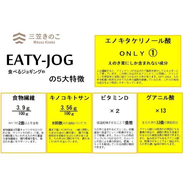乾燥えのき(白)パウダー  EATY−JOG 食べるジョギング(70g)|mikasa-kinoko|04
