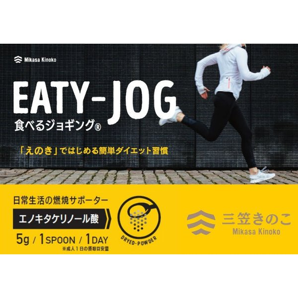 乾燥えのき(白)パウダー  EATY−JOG 食べるジョギング (150g)|mikasa-kinoko|03