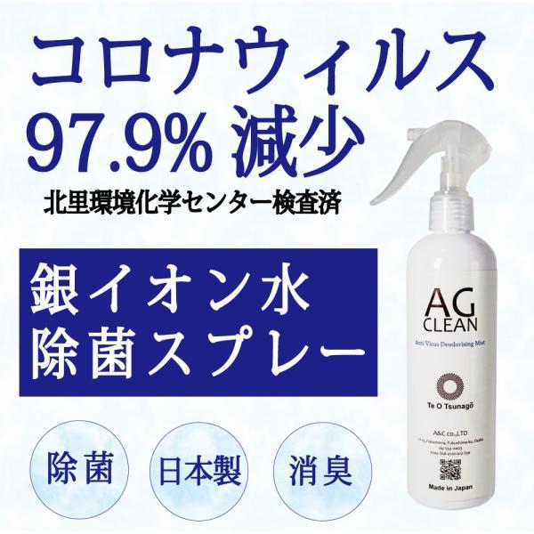 7月中旬より随時発送 AG CLEAN 銀イオン水 除菌 抗菌 消臭 スプレー|mikawaya-chana