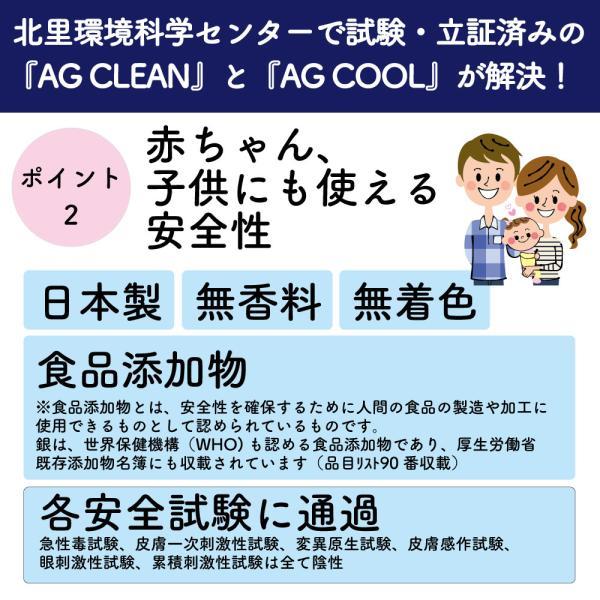 7月中旬より随時発送 AG CLEAN 銀イオン水 除菌 抗菌 消臭 スプレー|mikawaya-chana|05