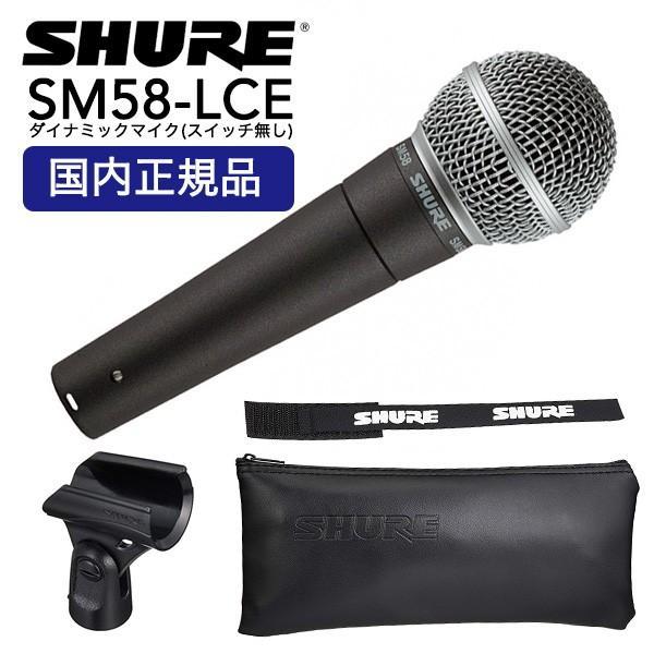 ボーカル用マイクロホン [SM58-LCE]の画像