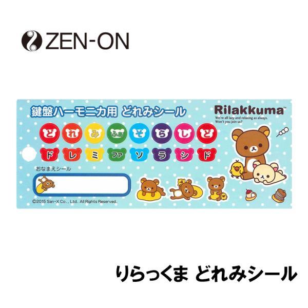 全音ZENONゼンオン鍵盤ハーモニカ用どれみシールリラックマ仕様 ゆうパケット ※日時指定非対応・郵便受けに届け致します