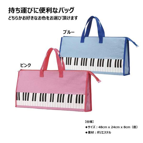 鍵盤ハーモニカバッグピアニカ収納バッグ32鍵盤用ピンクブルー