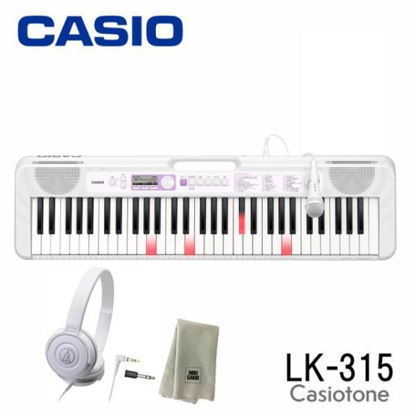在庫あり CASIO(カシオ)LK-315Casiotone光ナビゲーションキーボード(ヘッドフォン楽器クロスセット)61鍵盤